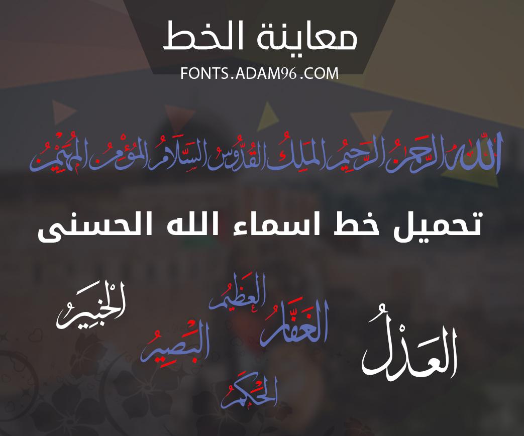 تحميل خط اسماء الله الحسنى المزخرفة من اروع واجمل الخطوط العربية مجاناً Font Allah Names