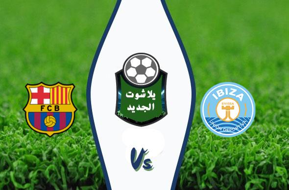 نتيجة مباراة برشلونة وإبيزا اليوم الأربعاء 22-01-2020 كأس ملك إسبانيا
