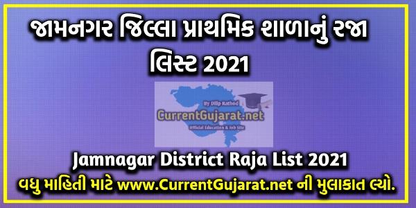 Jamnagar Raja List 2021 | Jamnagar District Primary School Raja List Year 2021-22