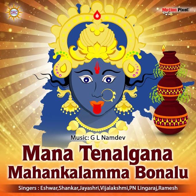 V6 Bonala Dj song free download