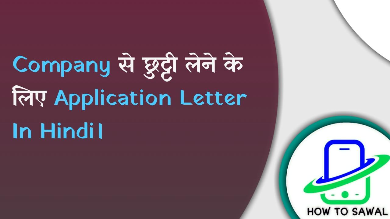 Company से छुट्टी लेने के लिए Application Letter In Hindi Me.