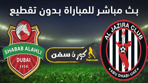 مشاهدة مباراة شباب الأهلي دبي والجزيرة بث مباشر بتاريخ 06-02-2020 دوري الخليج العربي الاماراتي