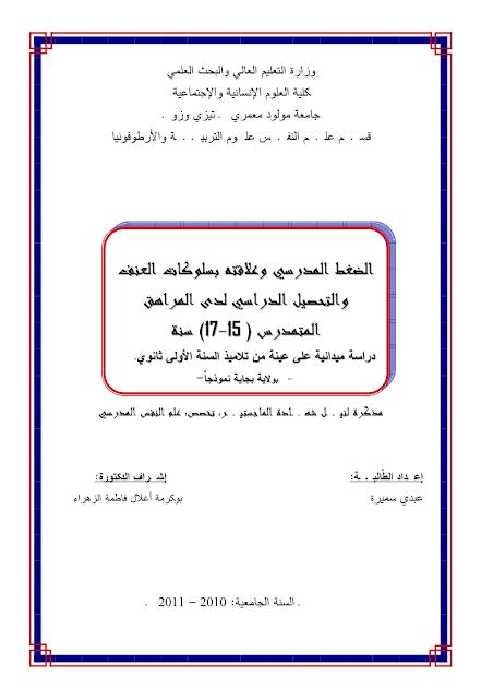 الضغط المدرسي و علاقاته بسلوكات العنف و التحصيل الدراسي لدى المراهق 15-17 - pdf -