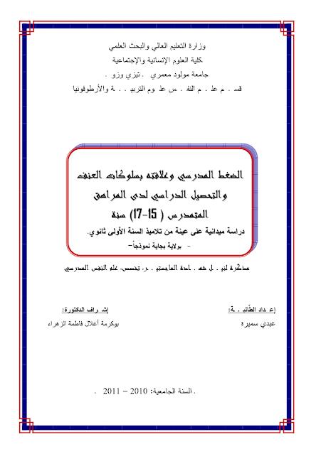 الضغط المدرسي و التحصيل الدراسي  pdf