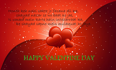 Happy Valentines Day Hindi Messages SMS 2016