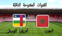 القنوات المفتوحة الناقلة لمباراة المغرب وأفريقيا الوسطى اليوم في تصفيات كأس أمم أفريقيا