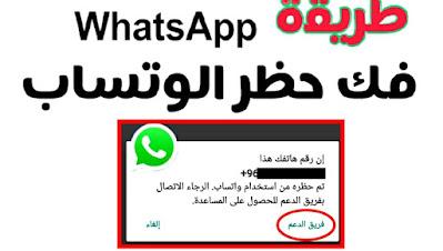 كيفية فك الحظر عن رقمك في واتس اب - WhatsApp بخطوات بسيطة