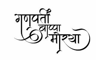 Ganpati Bappa Morya Text Png
