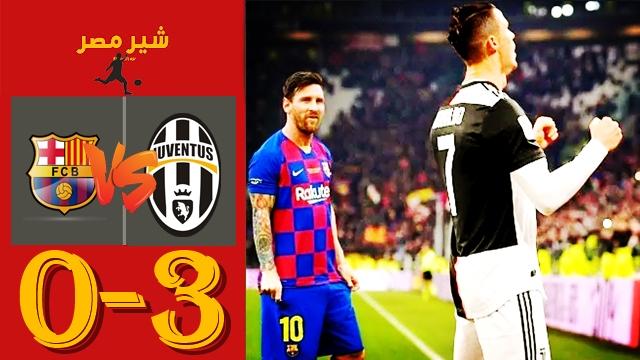 مباراة برشلونة ضد اليوفي اليوم - مباريات دوري الابطال القنوات الناقلة لمباراة البرسا اليوم امام اليوفي