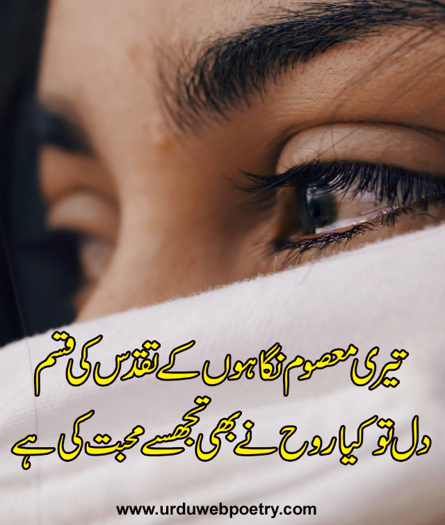 Sad Poetry In Urdu, Best Sad Poetry In Urdu, Best Sad Poetry In Urdu 2 Lines, Sad Poetry In Urdu 2 Line Images, Sad Shayari In Urdu 2 Lines SMS Poetry