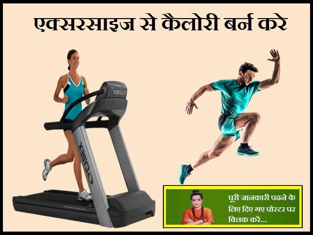 Burn Calories with Exercise-एक्सरसाइज से कैलोरी बर्न करे