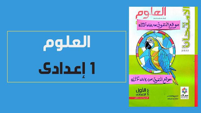 تحميل كتاب الامتحان علوم للصف الاول الاعدادى الترم الاول 2022 pdf (كتاب الشرح النسخة الجديدة)
