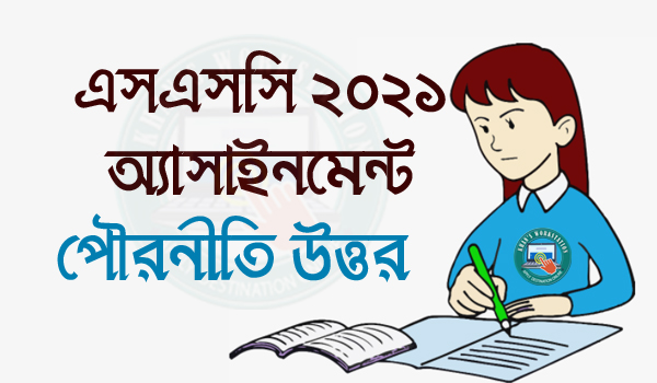 Exam 2021 Civics SSC 4th Week Assignment with Answer