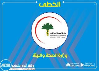 بيان تحذيري جديد من وزارة الصحة والبيئة