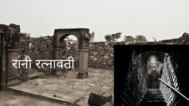 bhangarh story hindi me