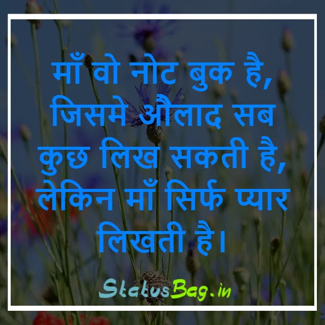 True Life Status In Hindi For Fb