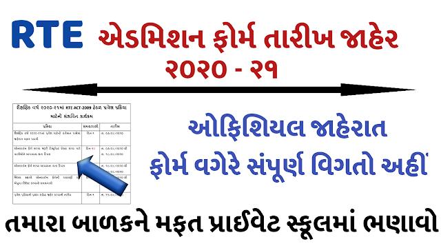 RTE Online school admission Form download 2020 RTE gujarat admission 2020-21 online date
