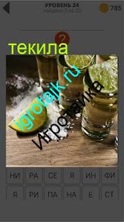 на столе стоят два стакана с текилой и лимон 24 уровень 400 плюс слов 2
