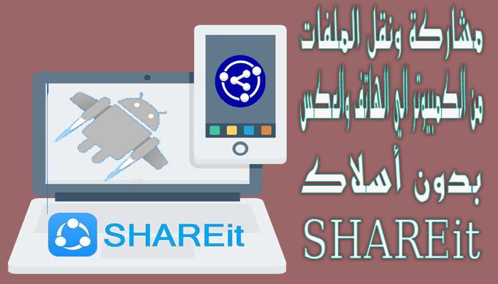 طريقة مشاركة ونقل الملفات من الكمبيوتر الي الهاتف والعكس بدون أسلاك Shareit رؤية تقنية