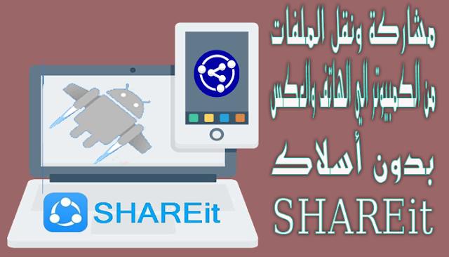 طريقة مشاركة ونقل الملفات من الكمبيوتر الي الهاتف والعكس بدون أسلاك SHAREit