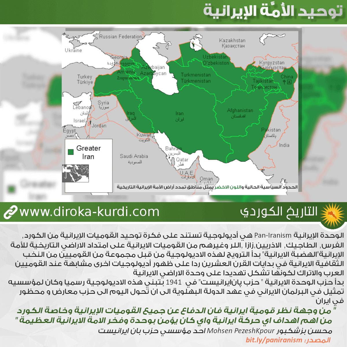 توحيد الأُمَّة الإيرانية