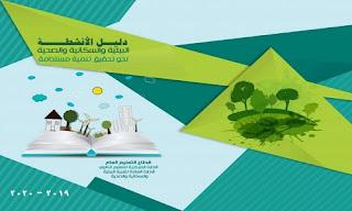 وثيقة الانشطة البيئية والسكانية والصحية 2020 pdf