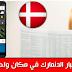 أخبار الدنمارك في مكان واحد - البرنامج الأول  في الدنمارك باللغة العربية