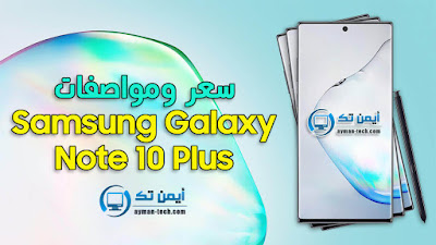 مراجعة هاتف Samsung Galaxy Note 10 Plus