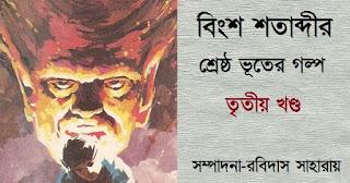 Bingsho Shotabdir Shreshtho Vuter Golpo PDF Part 3 By Rabidas Saharay