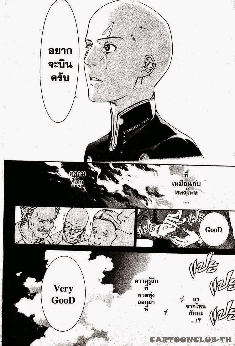 Air Gear - หน้า 71
