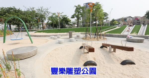 《台中.南屯》豐樂雕塑公園|湖水岸藝術村|特色公園|磨石子溜滑梯|跑酷練習區|3D石虎彩繪廁所