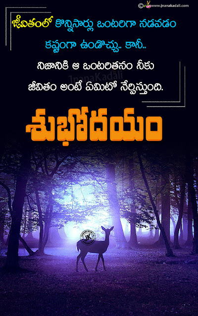 best good morning quotes, nice telugu quotes, famous telugu quotes, trending telugu good morning quotes, nice life changing words in telugu