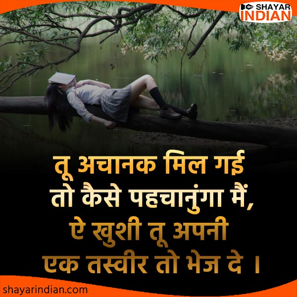 Hindi Sad Status on Happiness, Khushi Shayari in Hindi