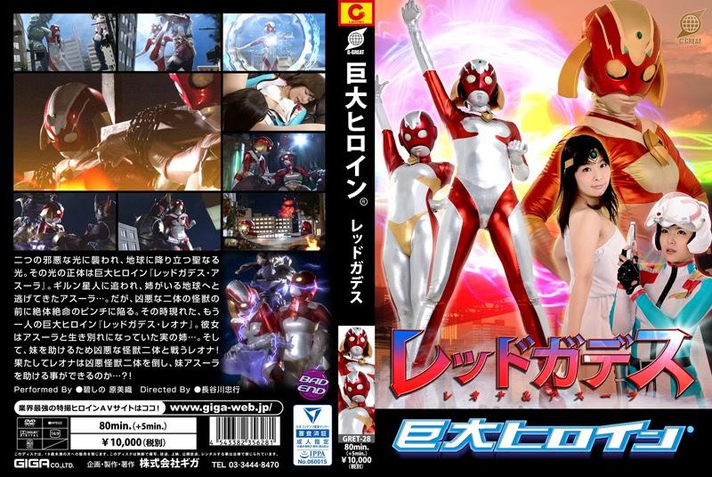 GRET-28 Gigantic Heroine (Kanan) Dewi Merah Leona & Asura