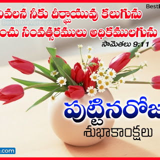 July 2015 bestbibleverse english bible spanish verses best happy birthday telugu wishes with jesus words bookmarktalkfo Images