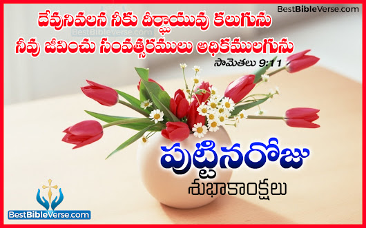 Best happy birthday telugu wishes with jesus words here is a telugu best happy birthday telugu wishes with jesus words m4hsunfo