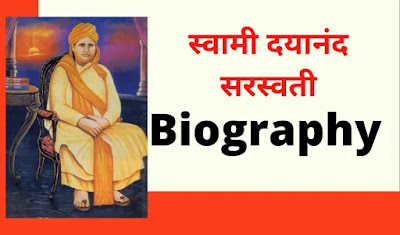 Swami Dayanand Saraswati Biography in Hindi स्वामी दयानंद सरस्वती जीवन परिचय