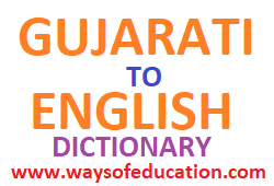GUJARATI TO ENGLISH DICTIONARY BY GUJARAT GOVERNMENT
