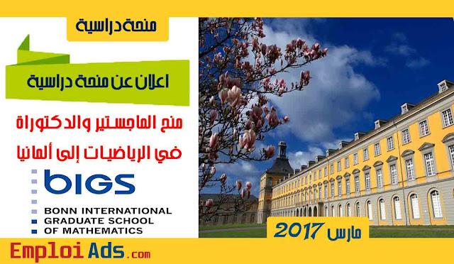 منح الماجستير والدكتوراة في الرياضيات إلى ألمانيا للجزائريين 2017