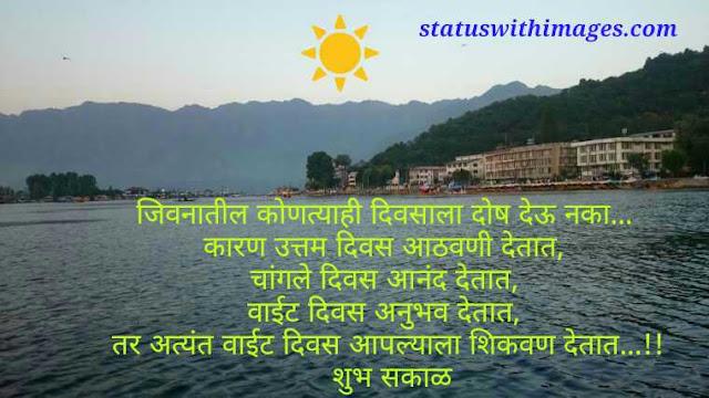 good morning marathi,good morning status marathi
