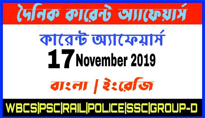 Daily Current Affairs In Bengali and English 17 th November 2019 | for All Competitive Exams