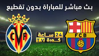 مشاهدة مباراة فياريال وبرشلونة بث مباشر بتاريخ 05-07-2020 الدوري الاسباني