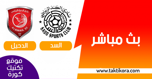 مشاهدة مباراة السد والدحيل بث مباشر 13-08-2019 دوري أبطال اسيا