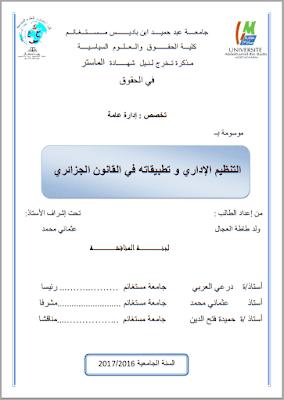 مذكرة ماستر: التنظيم الإداري وتطبيقاته في القانون الجزائري PDF