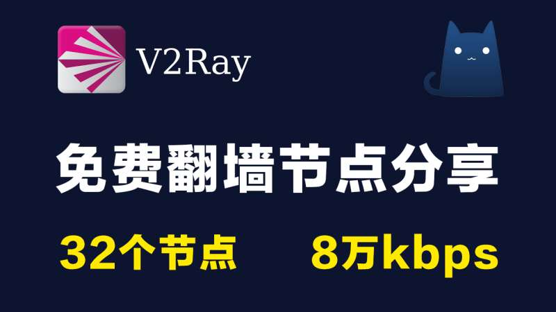 32个免费v2ray节点分享clash订阅链接|8万kbps|2021最新科学上网梯子手机电脑翻墙vpn代理稳定|v2rayN,clash,trojan,shadowrocket小火箭
