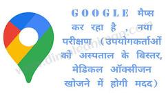 Google Maps ने लॉन्च किया Covid 19 जानकारी पैनल - डिंपल धीमान