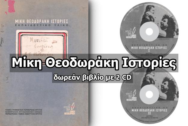 «Μίκη Θεοδωράκη Ιστορίες» - Δωρεάν βιβλίο για τον μεγάλο Έλληνα Συνθέτη (με δύο CD)