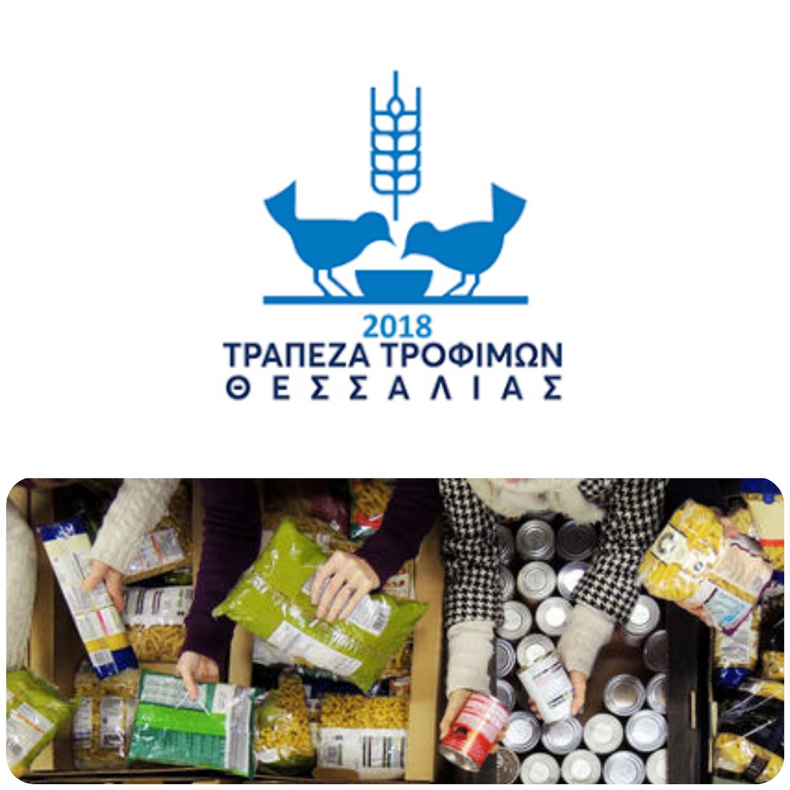 Τράπεζα Τροφίμων Θεσσαλίας: Όλοι μπορούμε να στηρίξουμε τους συνανθρώπους μας