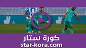 نتيجة مباراة انتر ميلان وساسولو بث مباشر كورة ستار اون لاين لايف 24-06-2020  الدوري الايطالي