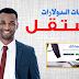 الفري لانسر في مصر - شرح موقع مستقل للربح من الانترنت